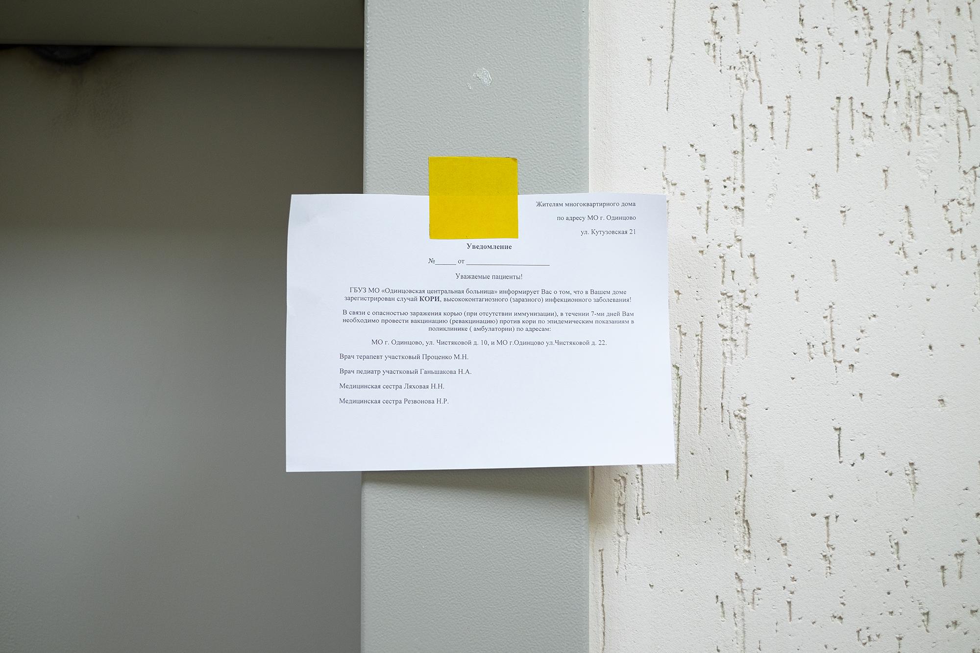 в вашем доме зарегистрирован случай кори.jpg