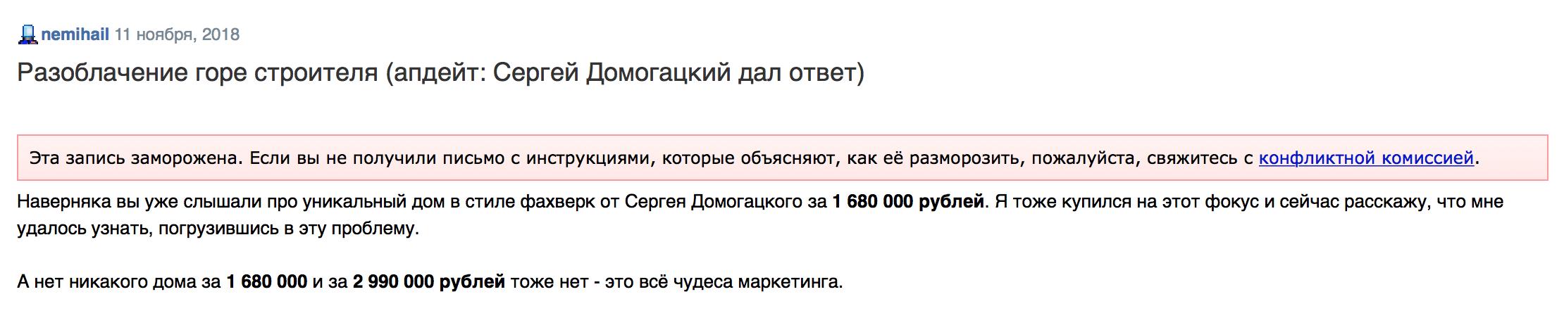 сергей домогацкий.jpg