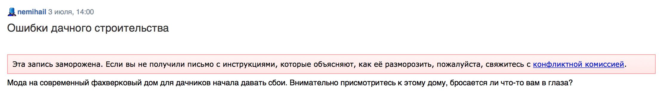 Сергей Домогацкий начал запугивать
