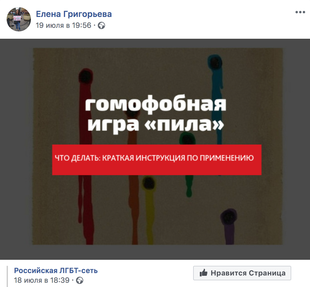 Пила против ЛГБТ - первая жертва людей, Елена, Григорьева, сегодня, Фейсбук, нетрадиционной, Григорьевой, назад, больше, страны, сексуальной, ограничения, которые, хотят, обществе, нашем, Елены, считали, топили, времени