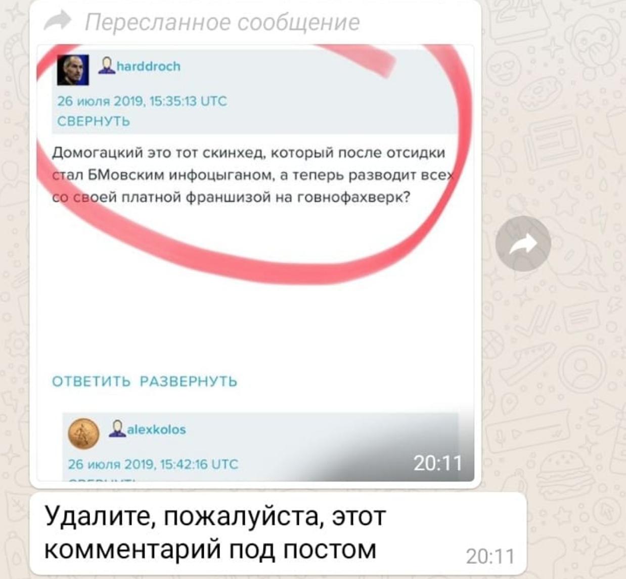 Подлость строителя 80 lvl