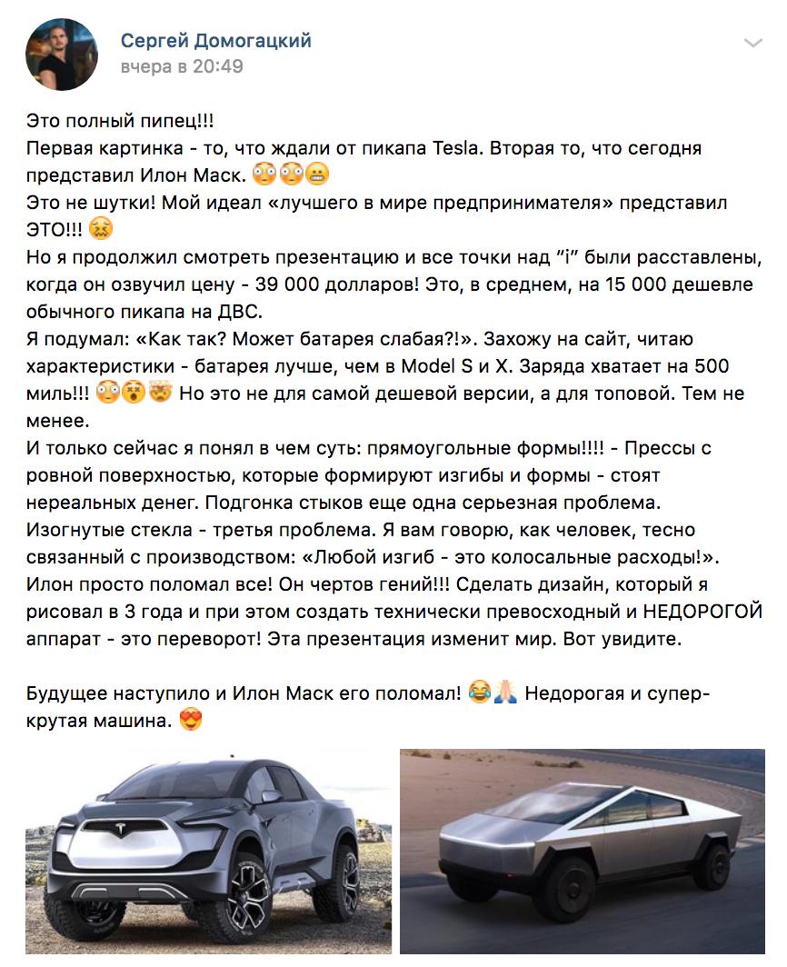Илон Маск разочаровал поклонников своим новым CYBER TRUCK