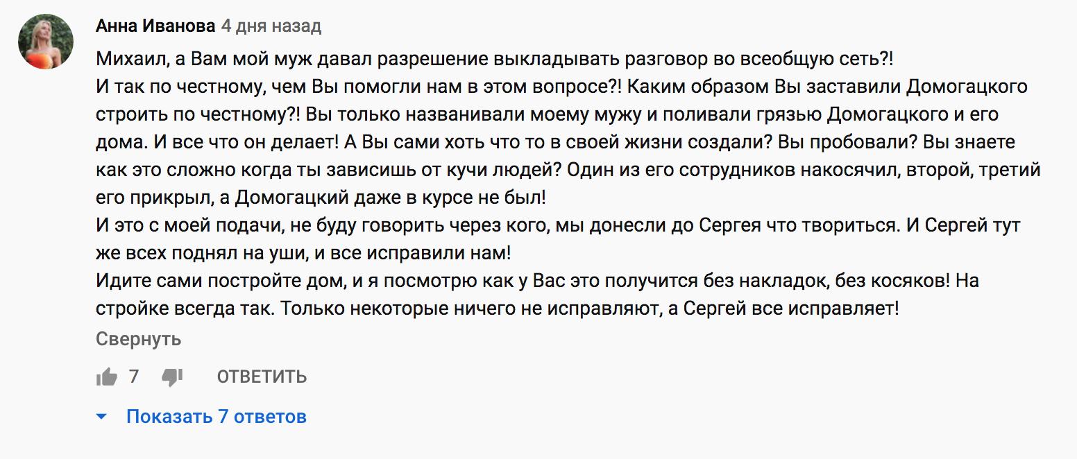 ecocomplect фахверк Домогацкого отзывы.png