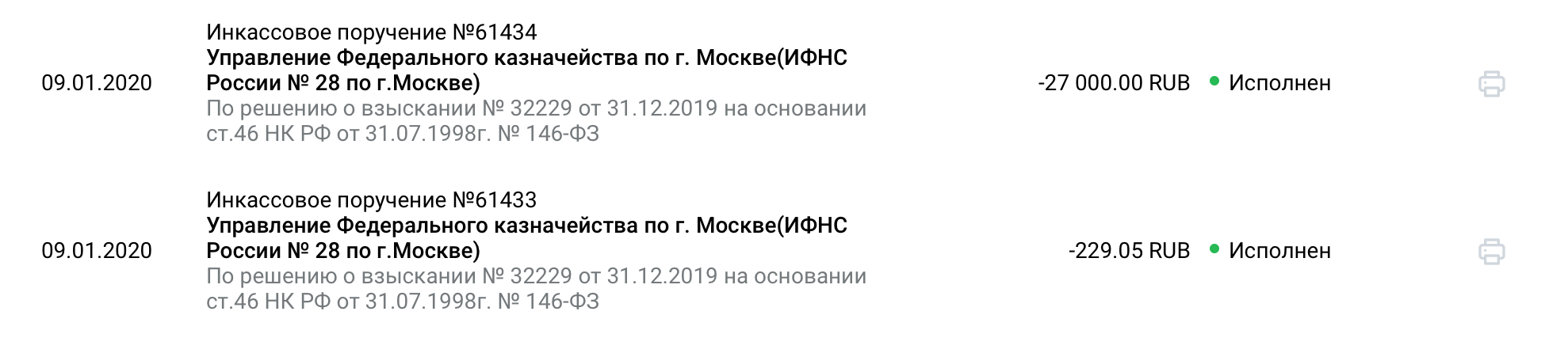Тинькофф Мобайл - списать 27 000 рублей с неработающей карты