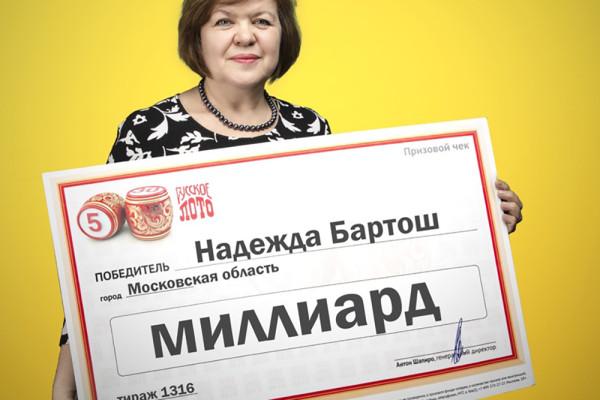 Кто на самом деле выиграл 1 млрд рублей