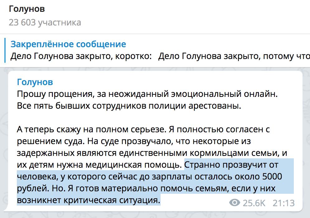 Иван Голунов потроллил своих обидчиков