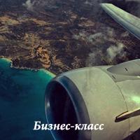 бизнес-класс