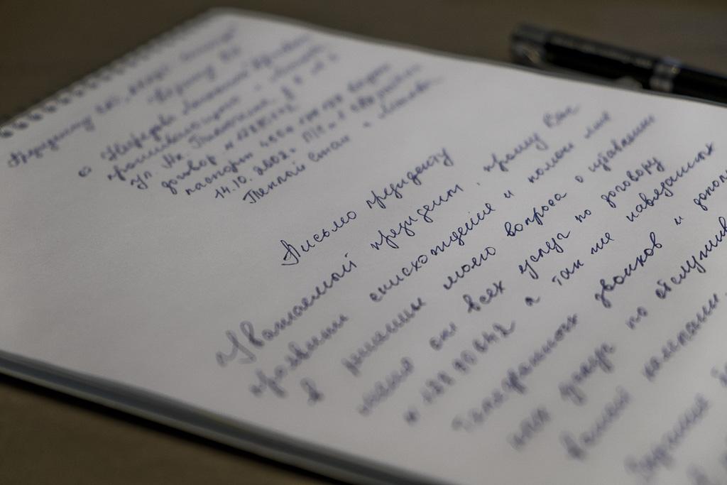 писмо президенту АКАДО