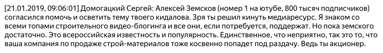 Алексей Земсков.jpg