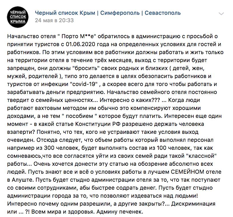Крымчане не рабы