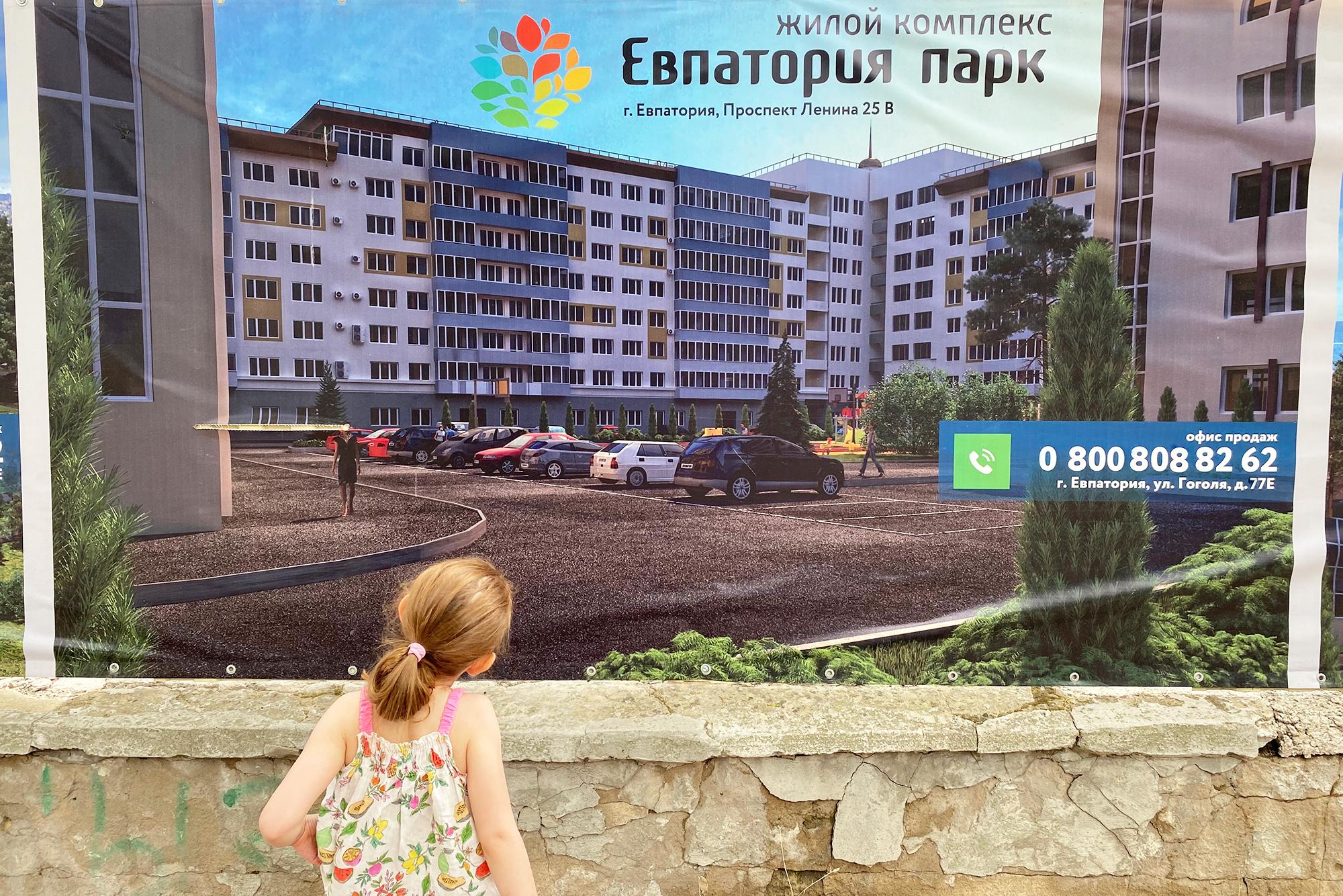 недвижимость Евпатории.jpg
