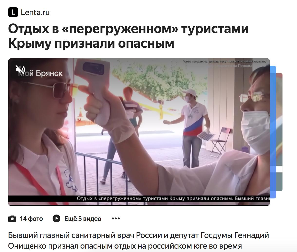 Крым перегружен и опасен