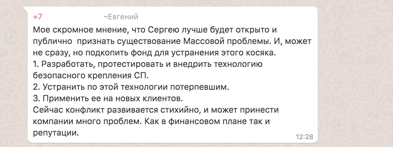 отзыв Андрея Ларина Фахверк Домогацкого.jpg