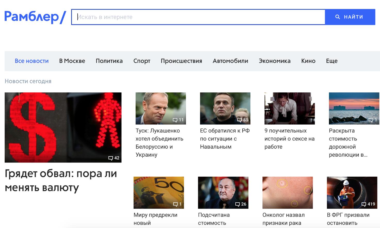 Навальный рубль
