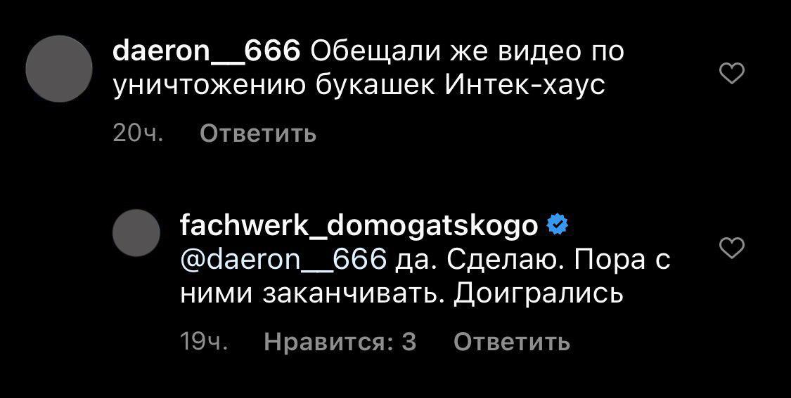 У Домогацкого снова подгорает
