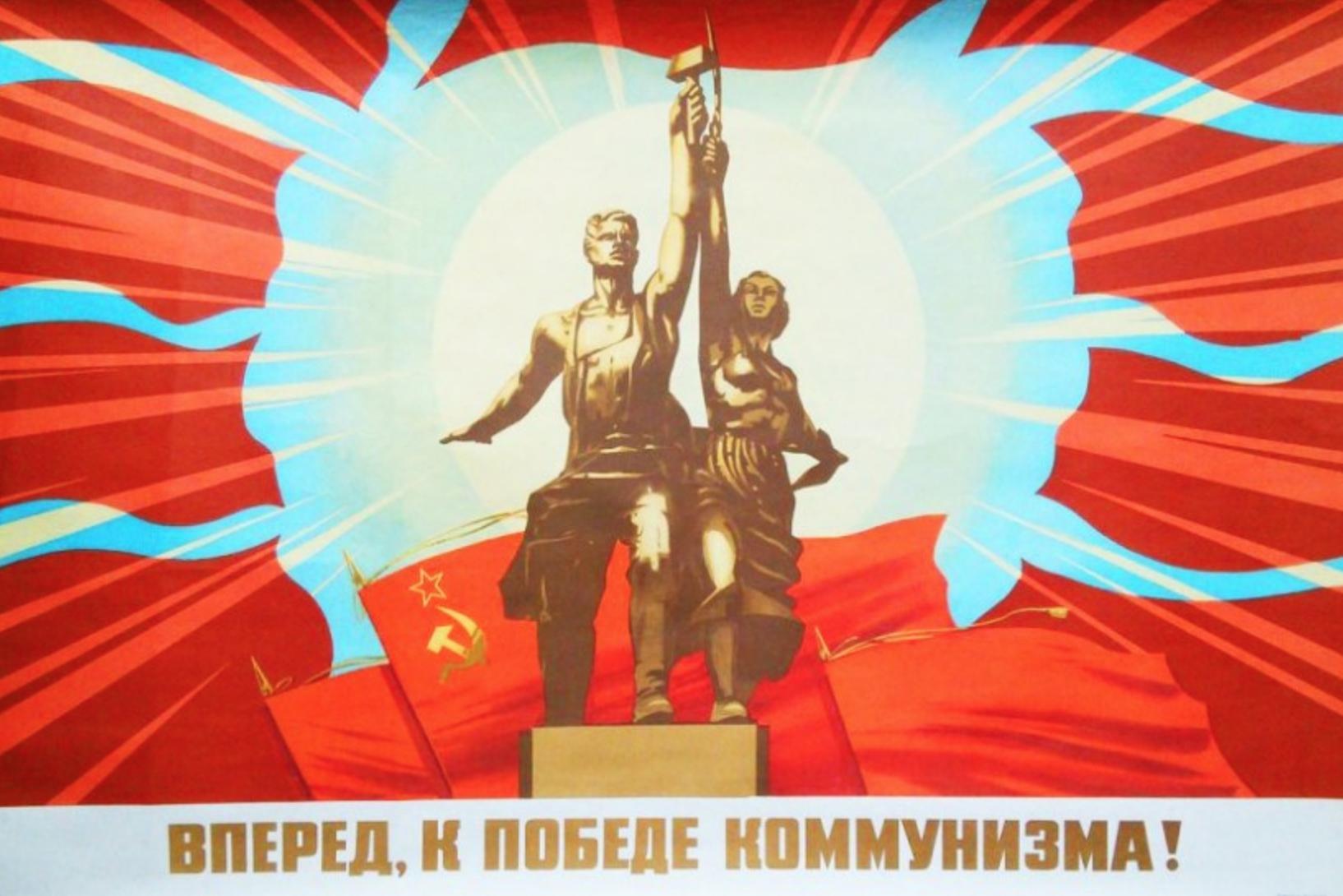 Коммунисты снова победили