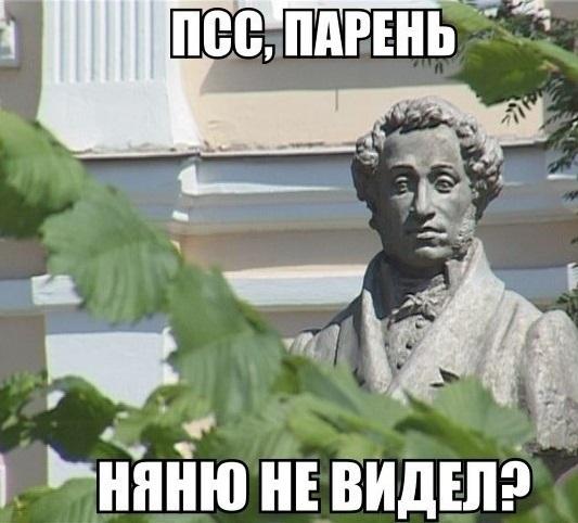 Москвы, картинки пушкина приколы