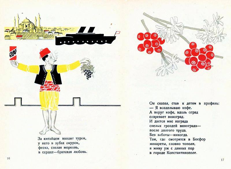1- ая образцовая типография: