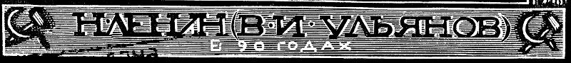 Lenin-graved — копия (2)