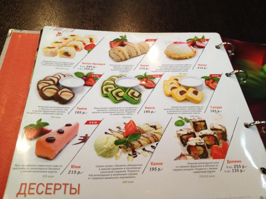 Страница меню в Планете Суши