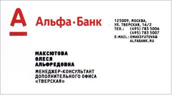 альфа банк визитка