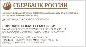 Сбербанк визитка