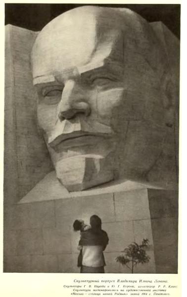 Пенопластовый Ленин
