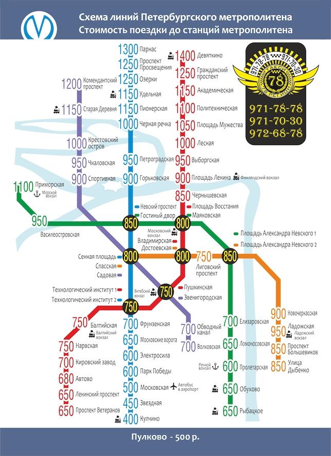 стоимость такси в санкт петербурге от московского вокзала самых