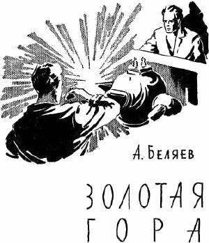 Беляев Гора