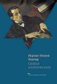 Зингер Карновских