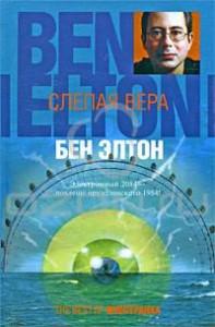 Элтон Вера