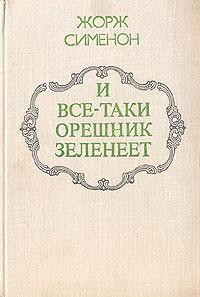 Сименон Орешник