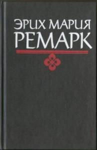 Ремарк Остановка