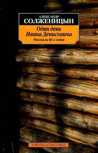 Солженицын 1 день