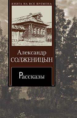 Солженицын рассказы