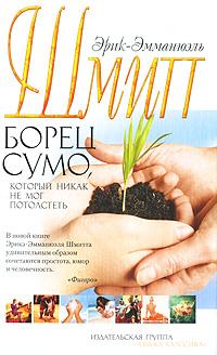 Шмитт Сумо