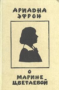 Эфрон О Марине