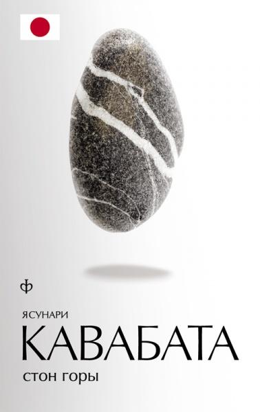 Кавабата