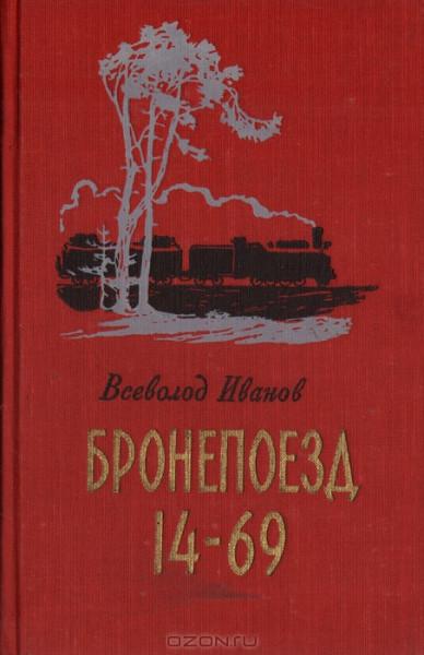 Иванов 14-69