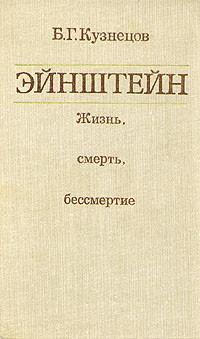 Кузнецов Эйнштейн