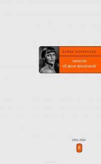 Чуковская Ахматова 3