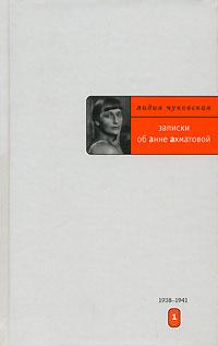 Чуковская Ахматова 1
