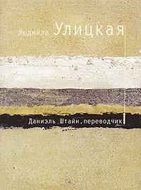 Улицкая Штайн