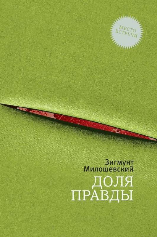 Милошевский