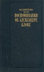Бекетова