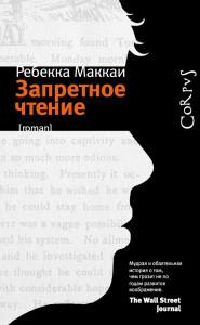 Rebekka_Makkai__Zapretnoe_chtenie