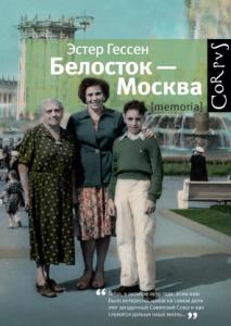 Ester_Gessen__Belostok__Moskva