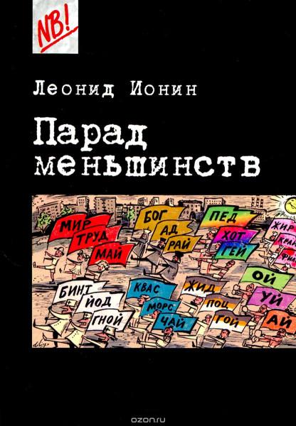 Leonid_Ionin__Parad_menshinstv
