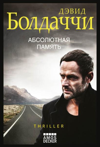 Devid_Boldachchi__Absolyutnaya_pamyat
