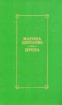 Marina_Tsvetaeva__Proza_sbornik